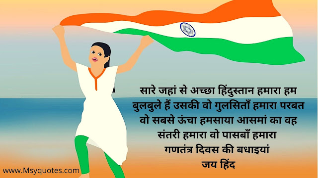Happy Republic Day Wishes In Hindi Photos